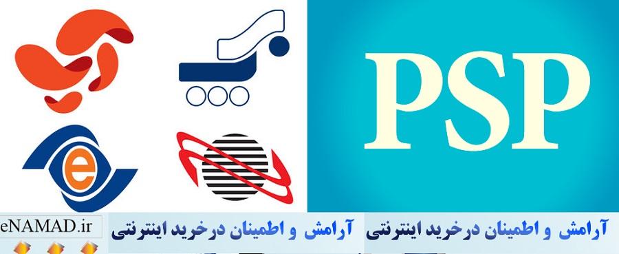 فهرست «شرکت های PSP» برای دریافت مجوز «پرداخت مجازی»