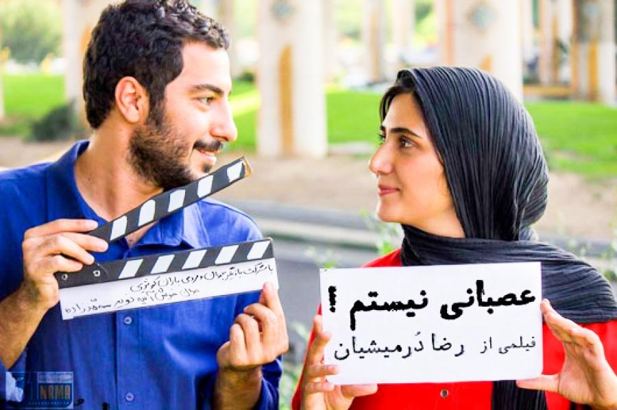 درباره فیلم «عصبانی نیستم» رضا درمیشان با بازی باران کوثری و نوید محمد زاده