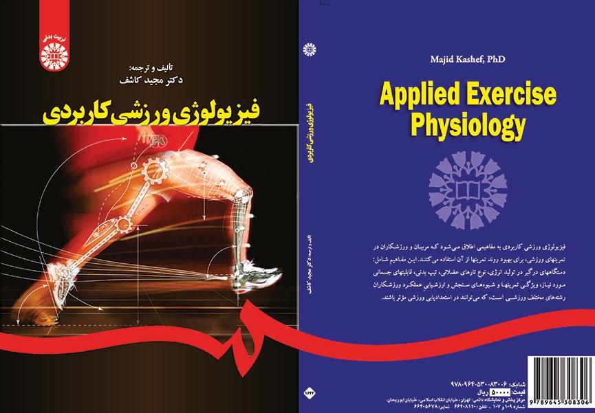 فیزیولوژی ورزشی بالینی