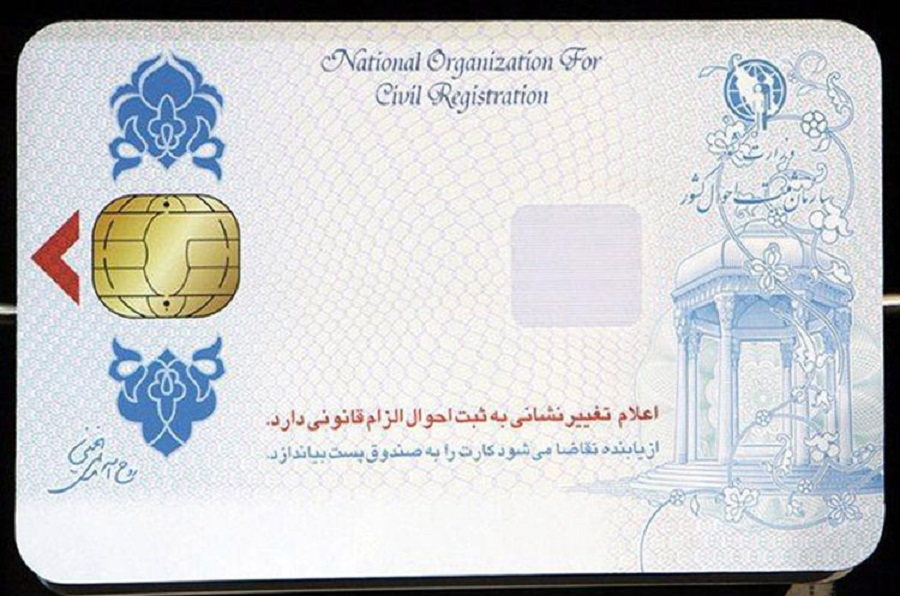همه چیز درباره «کارت هوشمند ملی» و نحوه دریافت آن