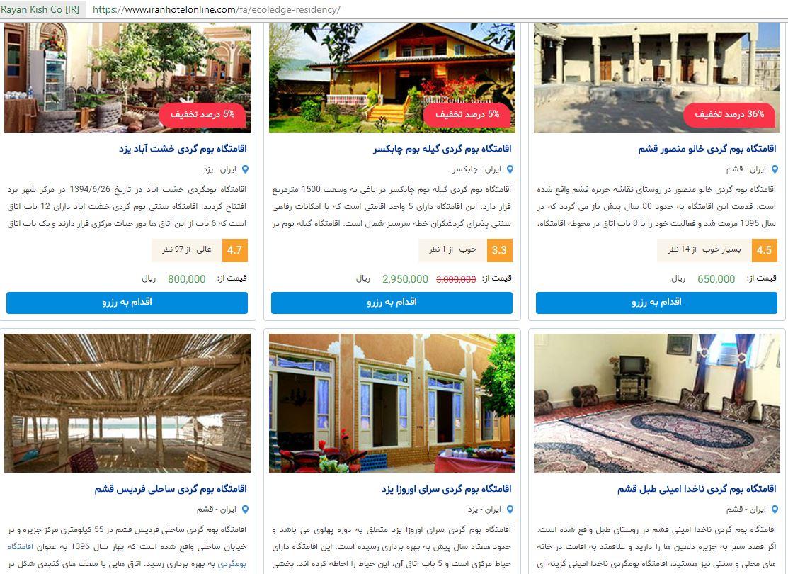 وبسایت«ایران هتل»