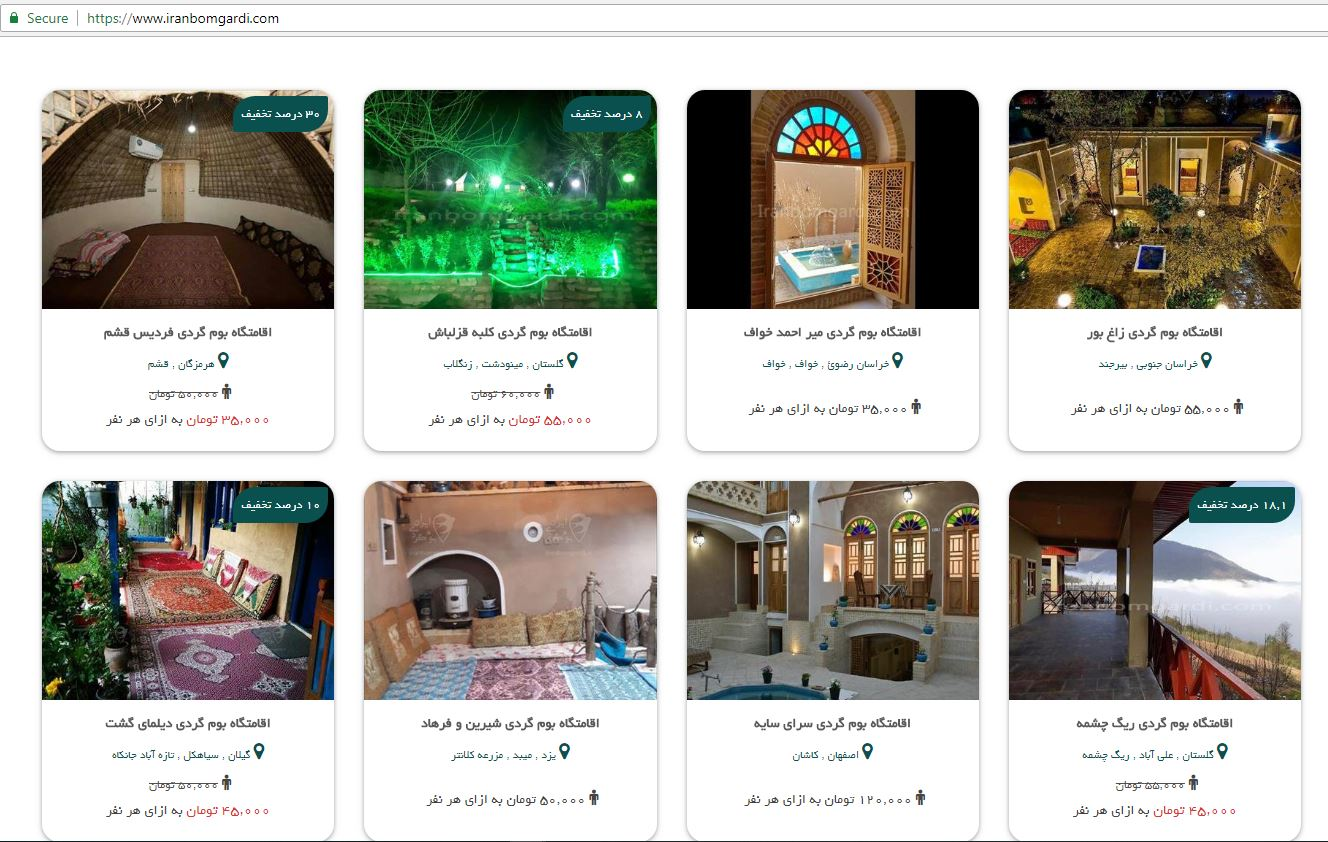 سایت «ایران بومگردی»