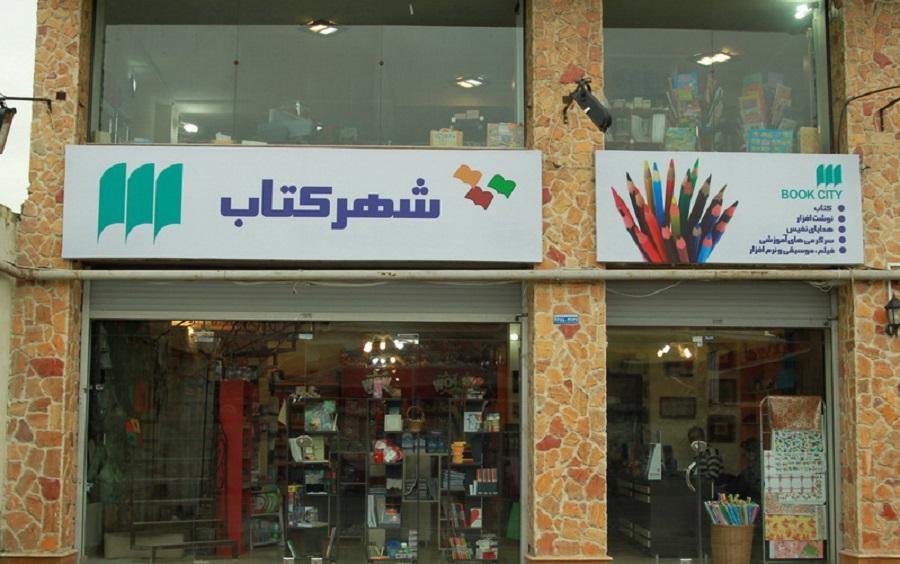 پاتوق های کتابخوانی خوشمزه تهران: آدرس ۴۰ شعبه «شهر کتاب»