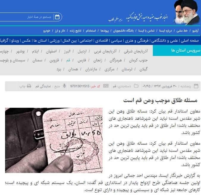 ازدواج و طلاق در ایران