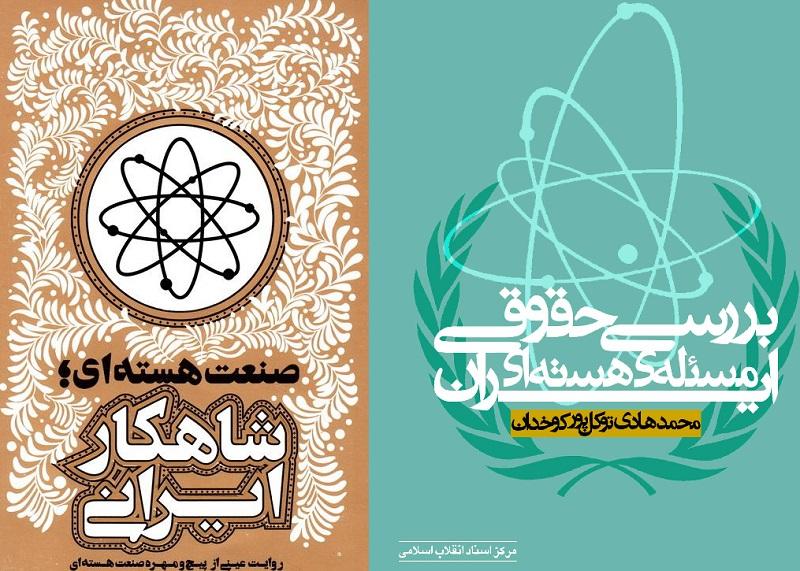 کتاب در مورد انرژی هسته ای