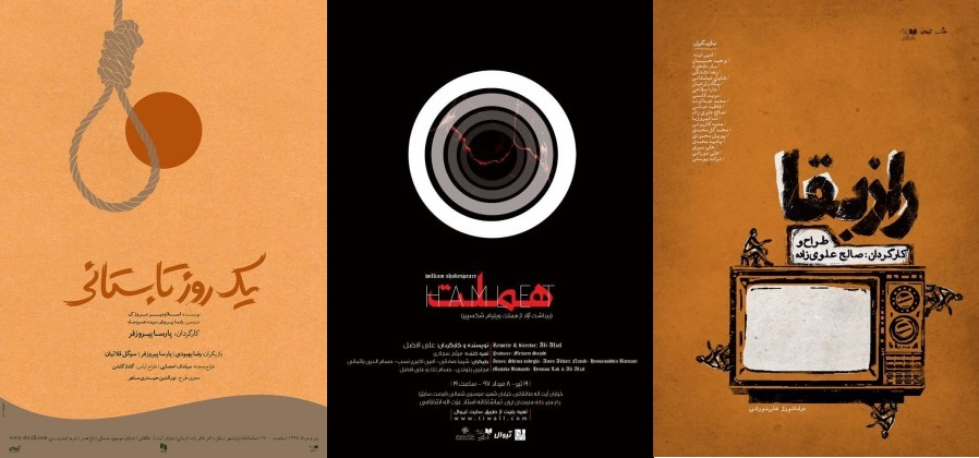 تئاتر گردی هفتگی: از «آنشرلی» و «بهاره رهنما» تا «تناسخ ۳۵تومان» در سالن های تهران