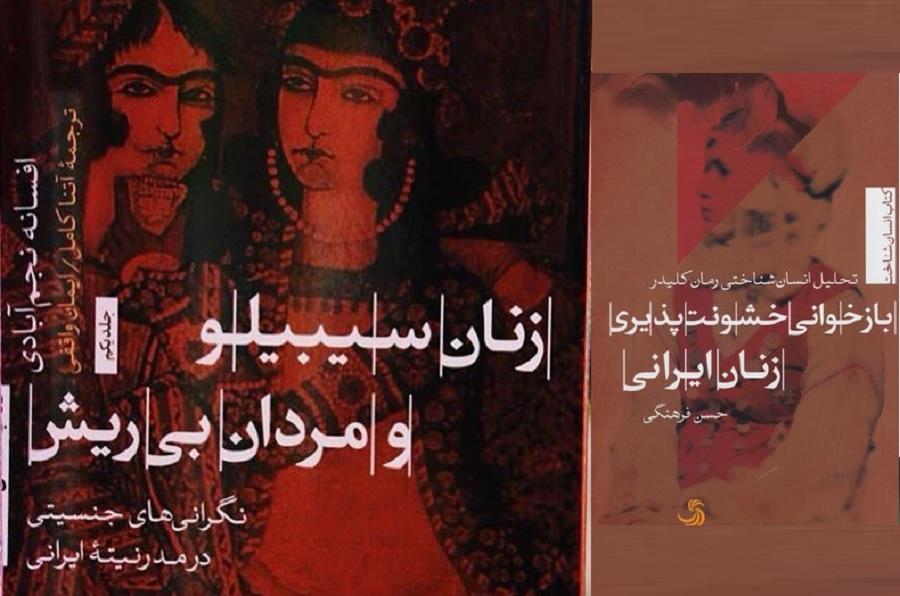 مطالعات زنان : کتاب «خشونت پذیری زنان ایرانی» و کتاب «زنان سیبیلو و مردان بی ریش»