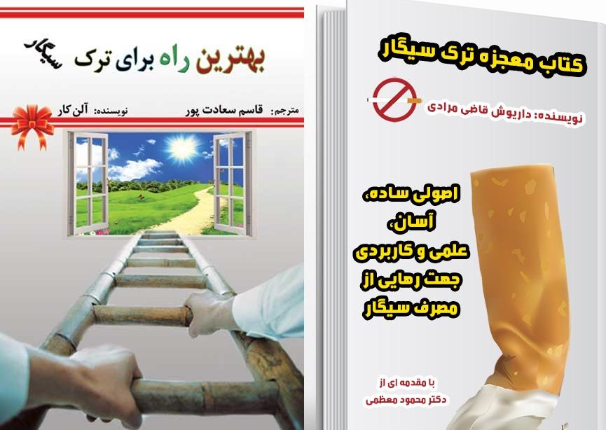ترک سیگار  روش های خانگی، عملی و موثر ترک سیگار در خانه [راهنمای ترک سیگار همسر]            1