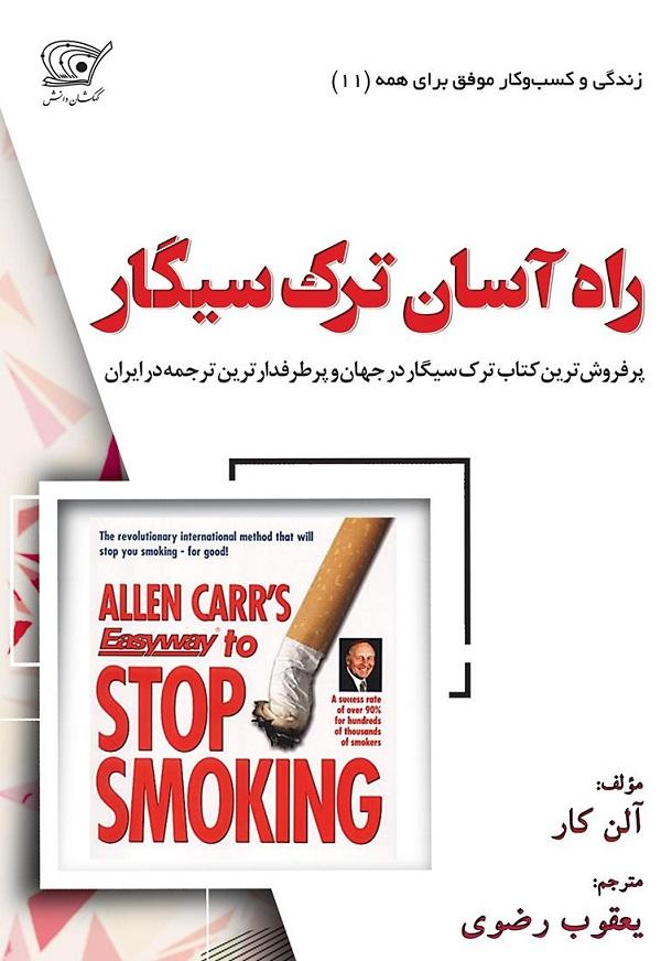 روش های خانگی، عملی و موثر ترک سیگار در خانه [راهنمای ترک سیگار همسر]            2