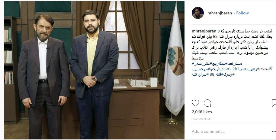 محمد حسین رنجبران مائده هژبری سران فتنه میر حسین موسوی علی آقا محمدی