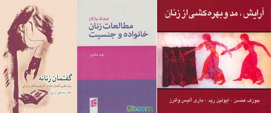 مطالعان زنان
