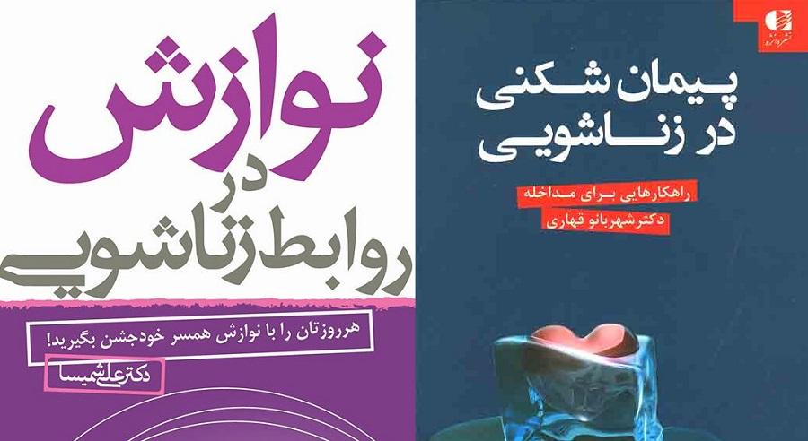 ۳۰ کتاب درباره آموزش مهارتها، اختلالات و نیازهای جنسی زوجین
