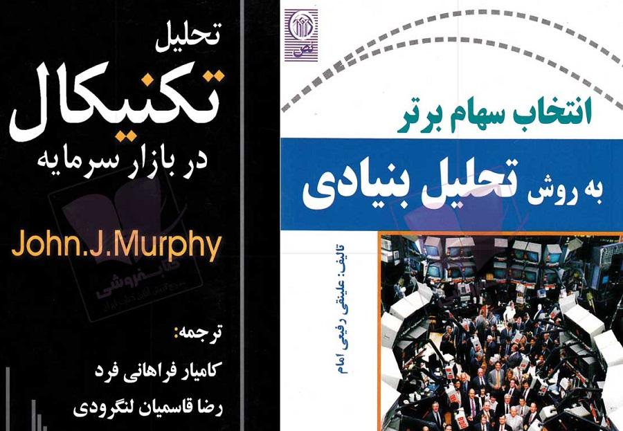 ۳۰ کتاب مهم برای فعالیت حرفه ای در بازار بورس ایران