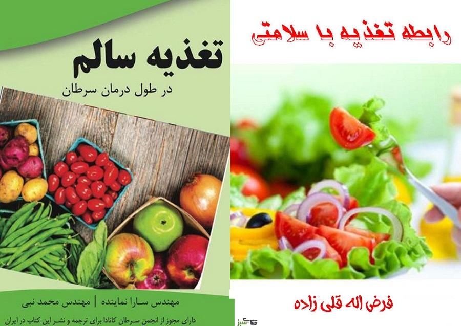 کتاب درباره تغذیه