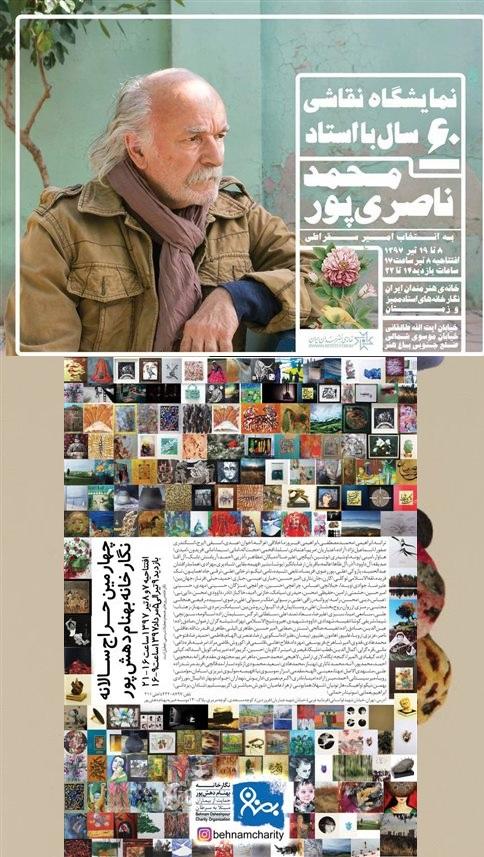 گالری گردی 3 روزیاتو: حراج تابلوهای ۱۵۰ نقاش برای کمک به بیماران سرطانی تهران اخبار IT