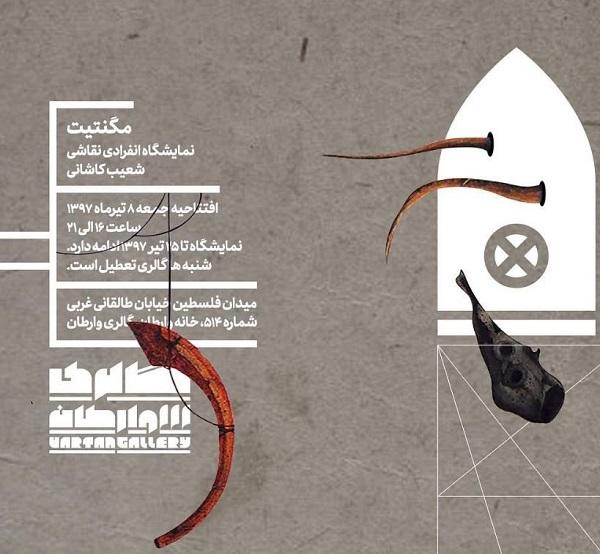 گالری گردی 4 روزیاتو: حراج تابلوهای ۱۵۰ نقاش برای کمک به بیماران سرطانی تهران اخبار IT