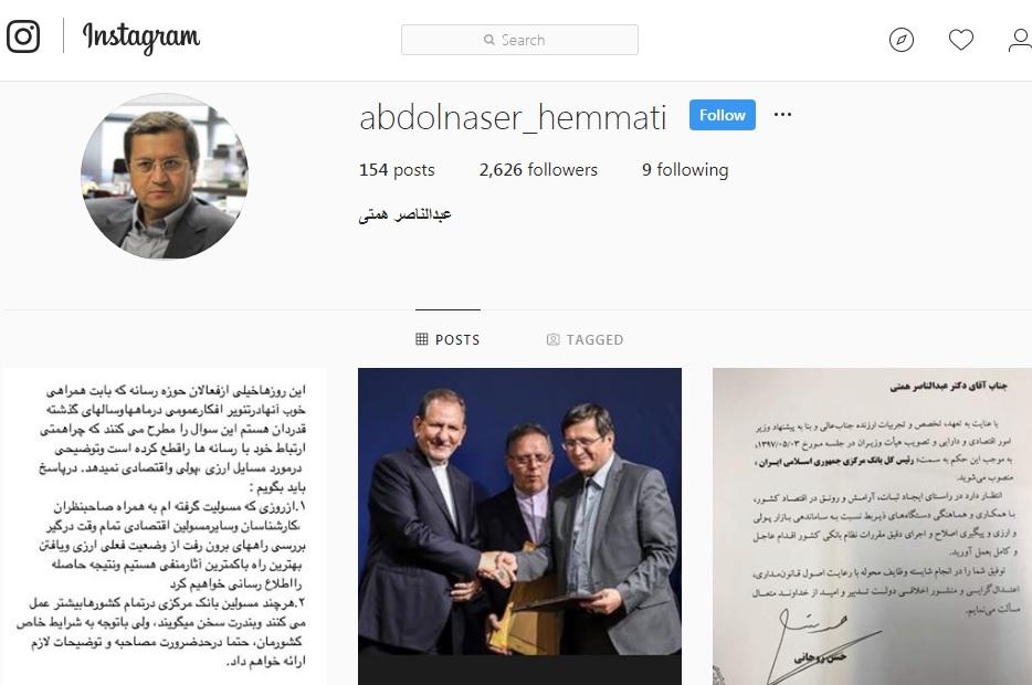اینستاگرام رییس کل بانک مرکزی عبدالناصر همتی