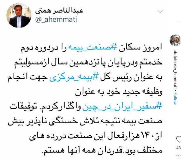 اینستاگرانم عبدالناصر همتی1 رییس کل بانک مرکزی ایران 14 روزیاتو: نگاهی به اینستاگرام رییس کل بانک مرکزی: عبدالناصر همتی اخبار IT