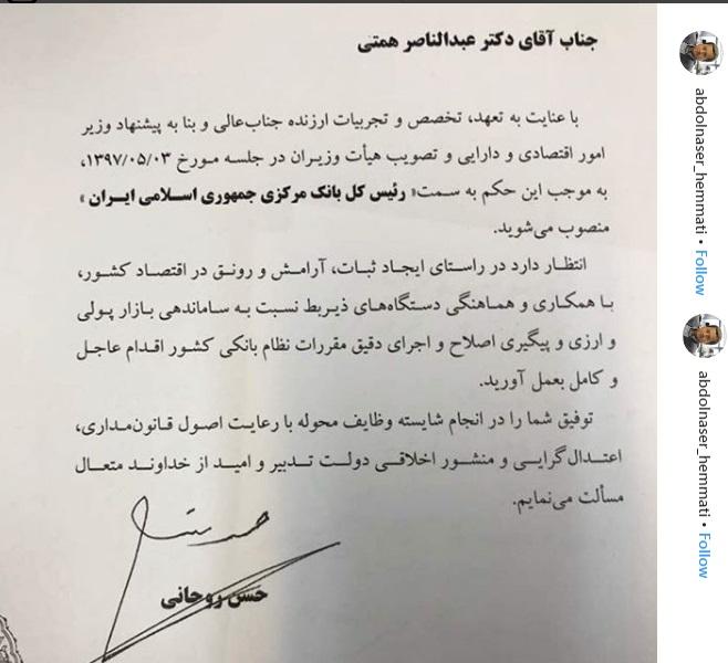 اینستاگرانم عبدالناصر همتی1 رییس کل بانک مرکزی ایران 15 روزیاتو: نگاهی به اینستاگرام رییس کل بانک مرکزی: عبدالناصر همتی اخبار IT
