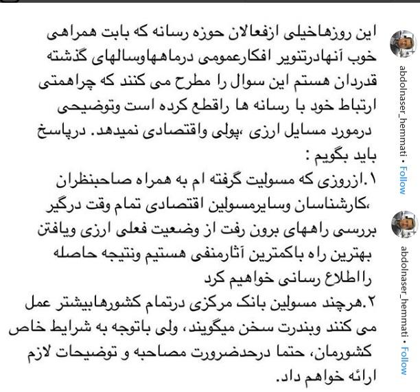 اینستاگرانم عبدالناصر همتی1 رییس کل بانک مرکزی ایران 16 روزیاتو: نگاهی به اینستاگرام رییس کل بانک مرکزی: عبدالناصر همتی اخبار IT