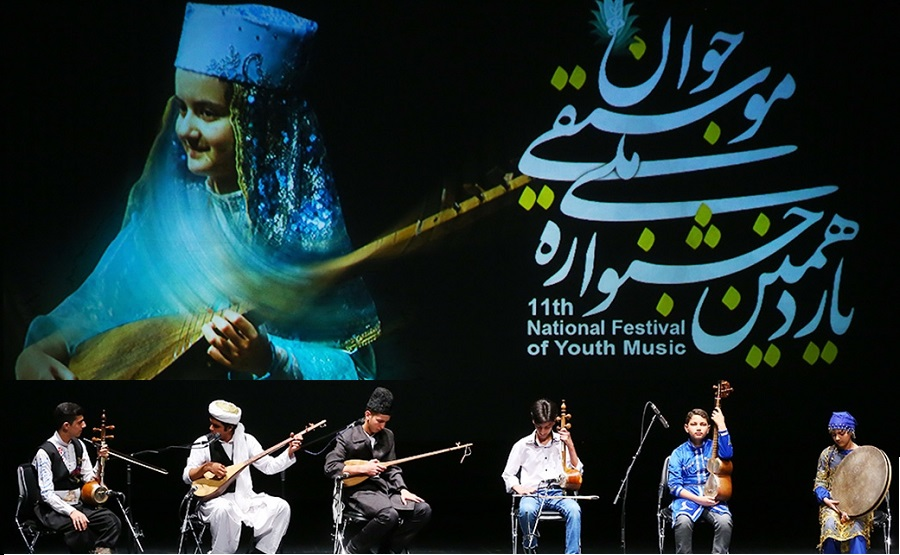 برنامه کامل جشنواره ملی موسیقی جوانان ایران تا ۱۷ شهریور