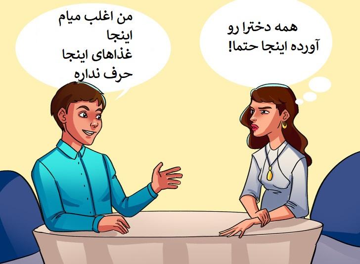 با آزاردهندهترین رفتارهای زنانه از دیدگاه مردان