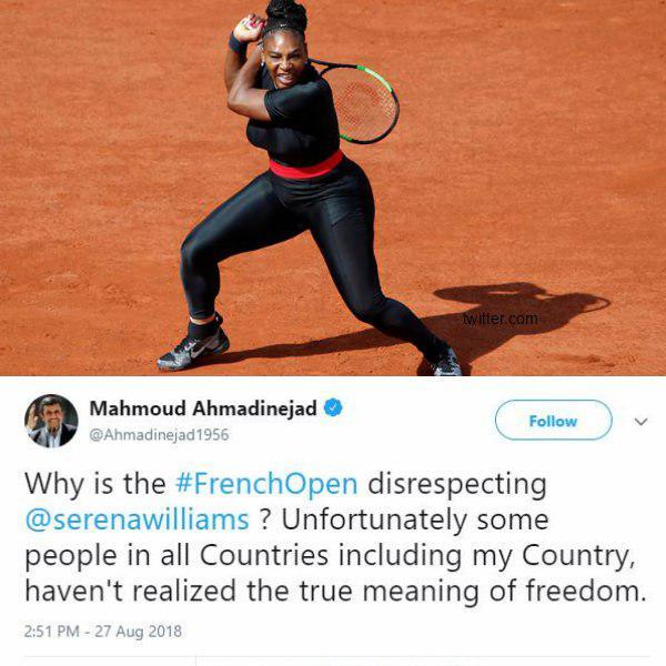 محمود احمدی نژاد: چرا مسابقات تنیس آزاد فرانسه به سرینا ویلیامز بی احترامی می کند؟