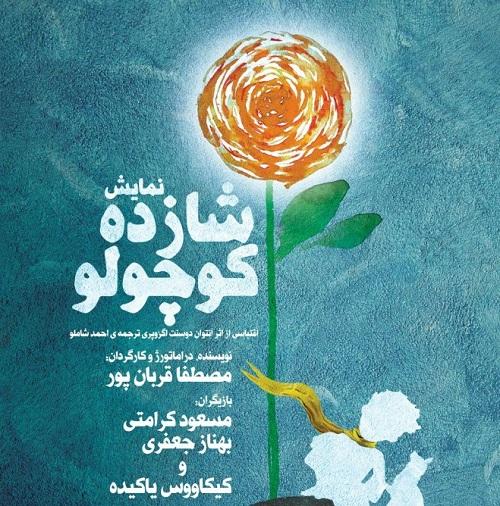 برنامه تماشاخانه های تهران