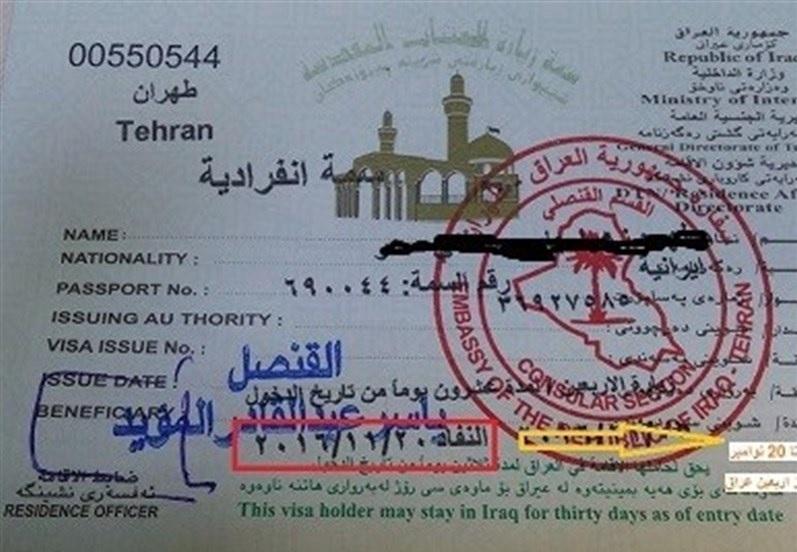راهنمای دریافت ویزا عراق برای پیاده روی اربعین ۹۷