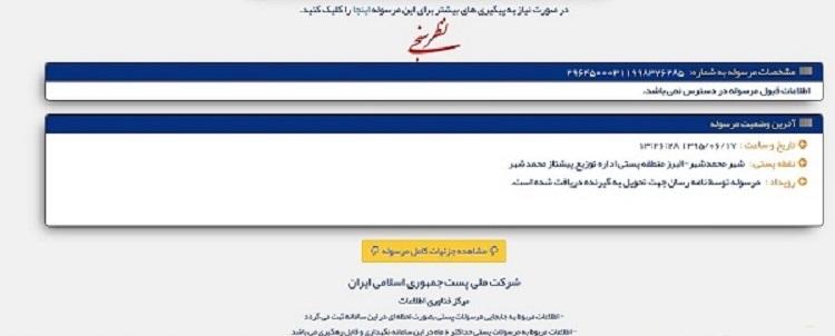 راهنمای کامل پیگیری مرسولات پستی از طریق سایت