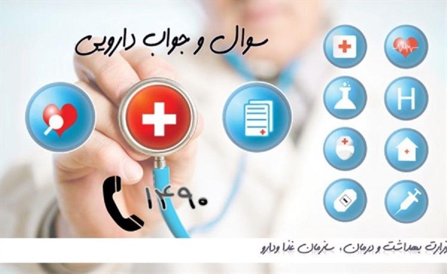 پیدا کردن داروهای کمیاب با کمک سامانه تلفنی ۱۴۹۰