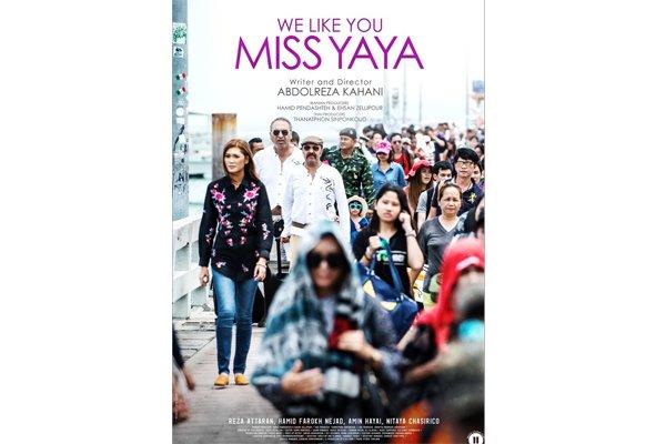 نقد فیلم خانم یایا