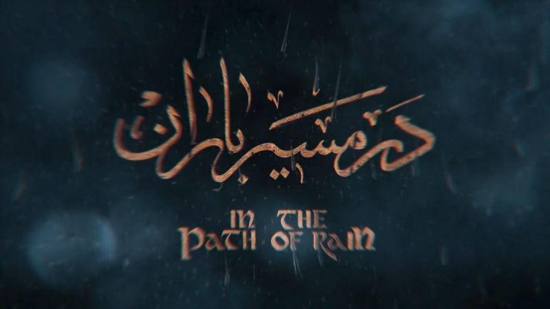 نقد انیمیشن در مسیر باران