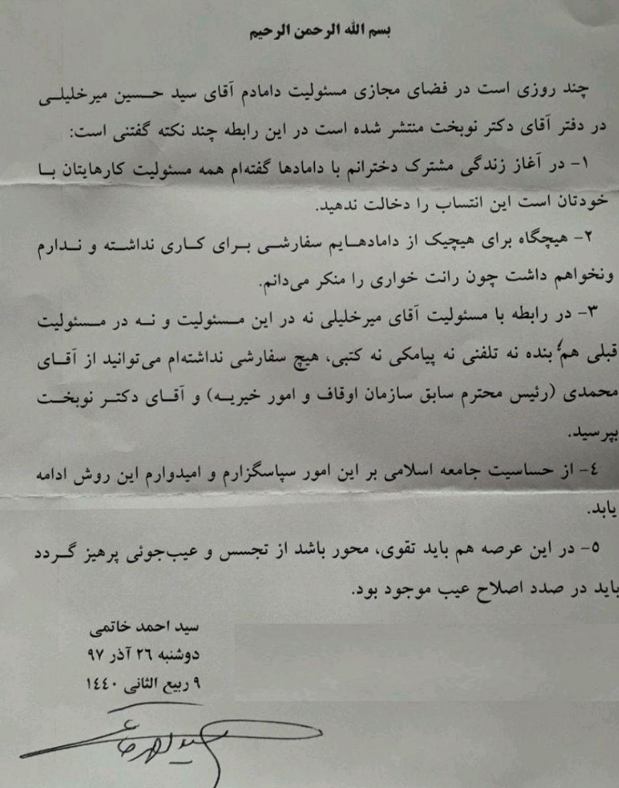 سید حسین میر خلیلی