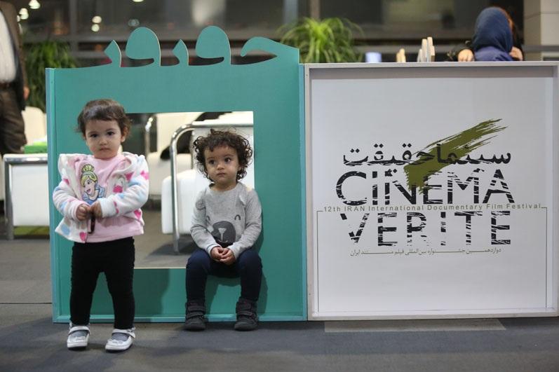 اسامی مستندها، مهمانان و هیات داوران دوازدهمین جشنواره «سینما حقیقت»