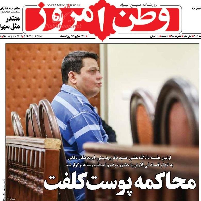 حمید رضا باقری درمنی