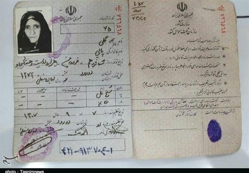 پیرترین زن ایران