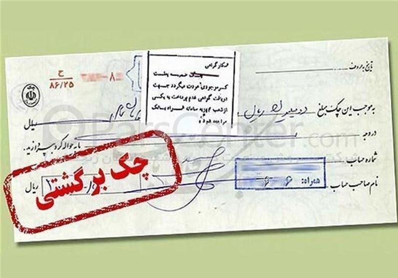 چک بی محل و چک برگشتی