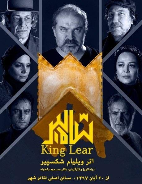 برنامه تئاترهای تهران