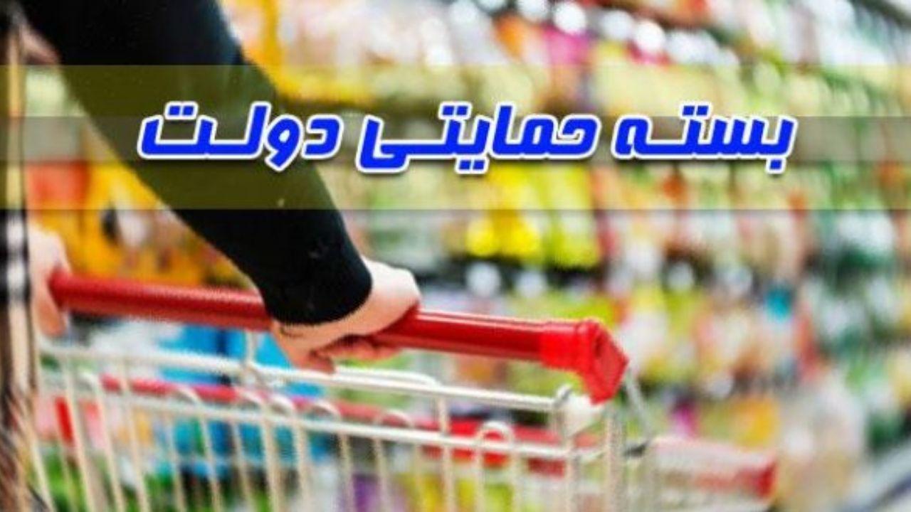 بسته حمایتی دولت / روزیاتو