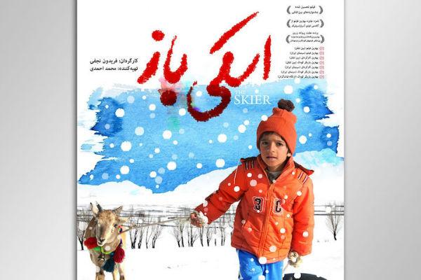 نقد فیلم اسکی باز، احیای شگفت انگیز سینمای کودک