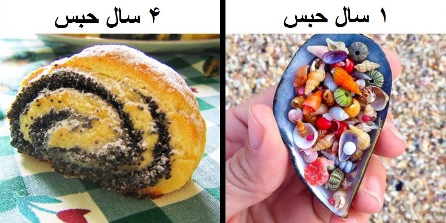 از جمع کردن صدف تا خوردن کیک؛ کارهایی کاملا عادی که در کشوری دیگر جرم محسوب می شوند