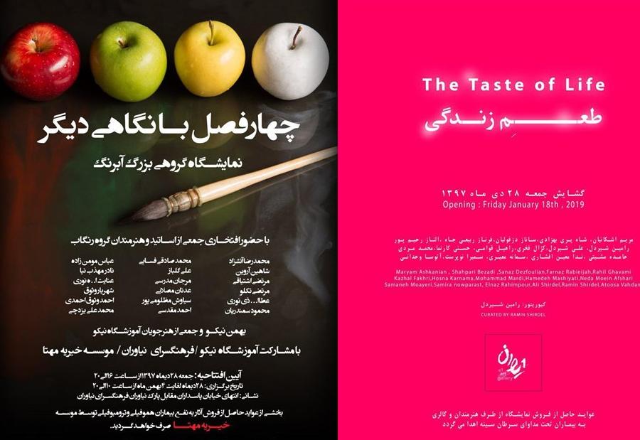 جدید ترین برنامه گالری های تهران