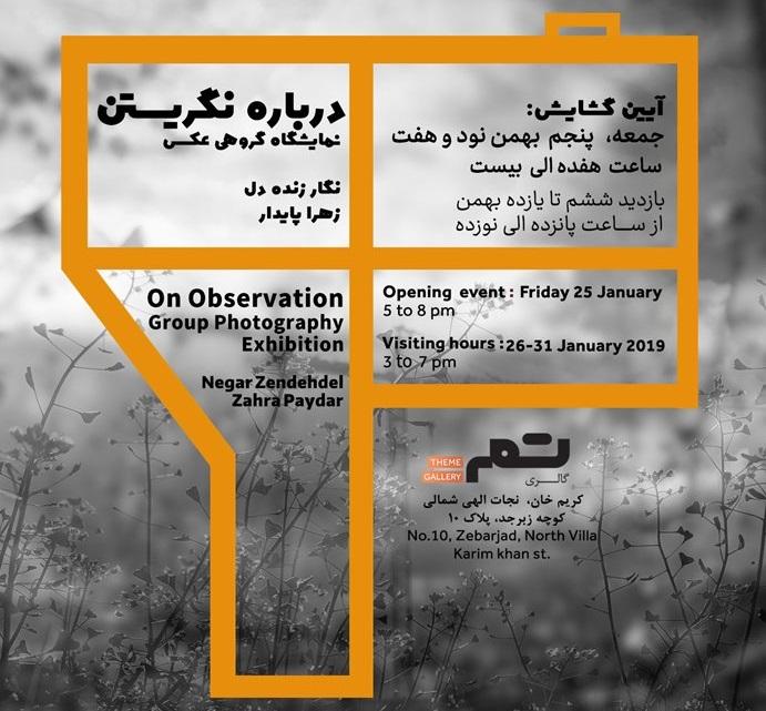 ۲۰ برنامه گالری گردی در هفته دوم بهمن ۹۷