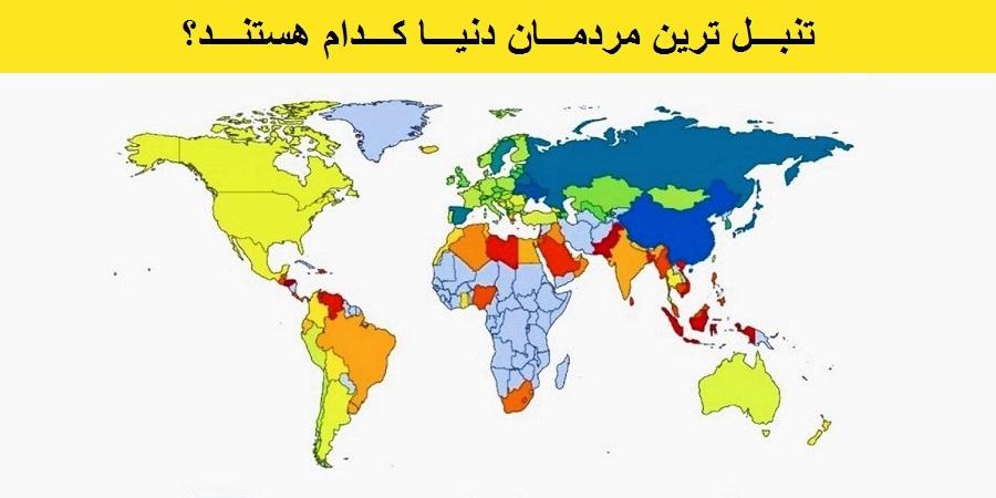 چند نقشه جالب که روی دیگری از دنیا را نشانتان می دهد