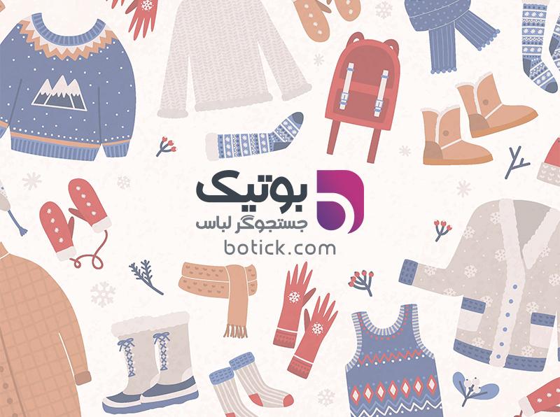 خرید لباس برای آقایان و خانم ها