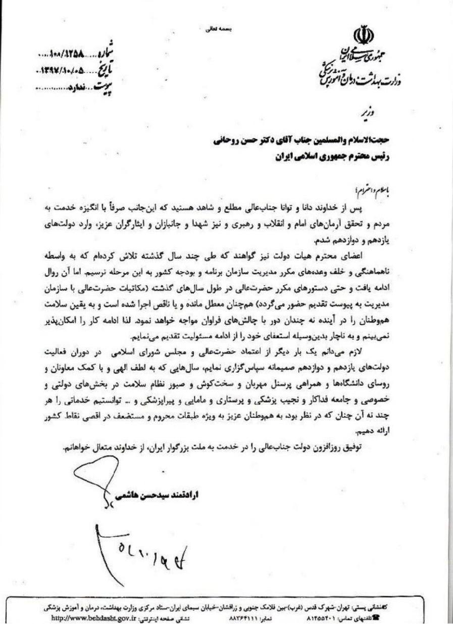 استعفانامه وزیر بهداشت دکتر حسن قاضی زاده هاشمی