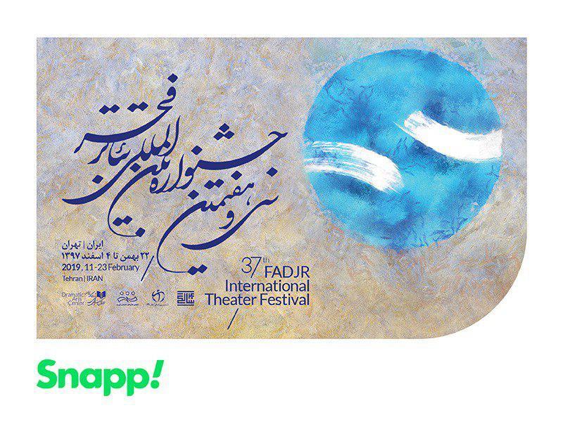 تخفیف ویژه اسنپ برای تماشاچیان جشنواره بینالمللی تئاتر و جشنواره موسیقی فجر