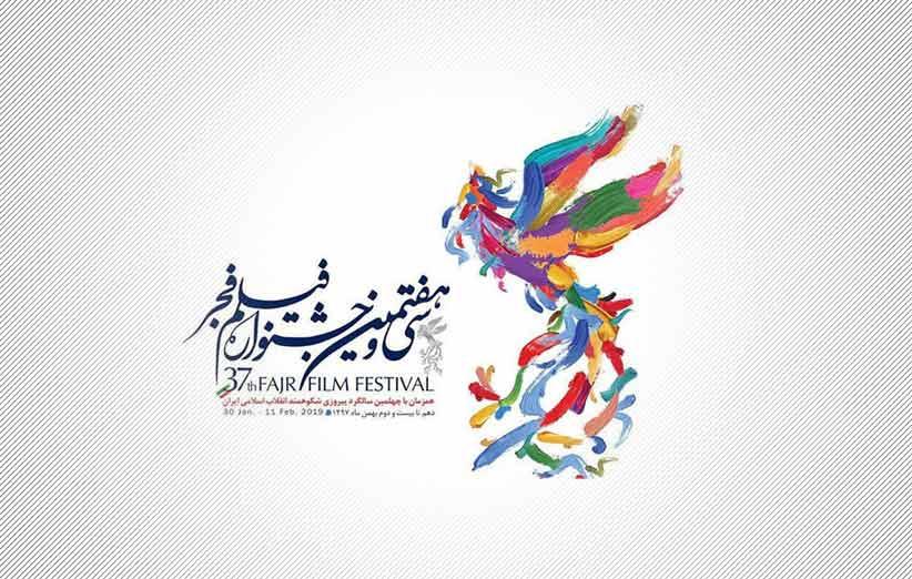 نامزدهای سی و هفتمین جشنواره فیلم فجر مشخص شدند