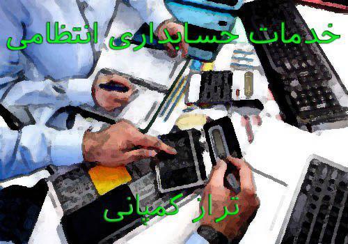 خدمات حسابداری انتظامی